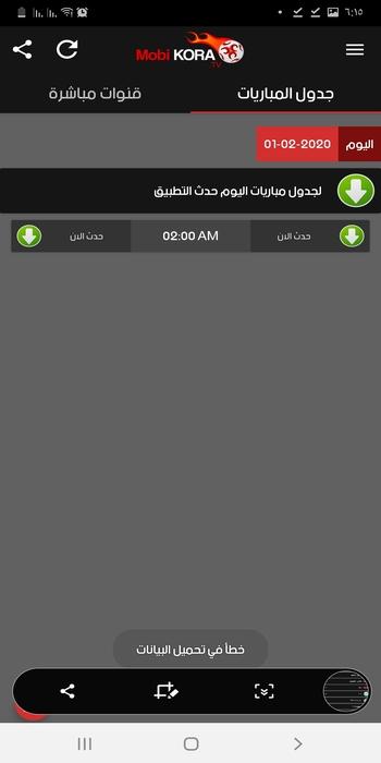 تحميل موبي كورة APK Download