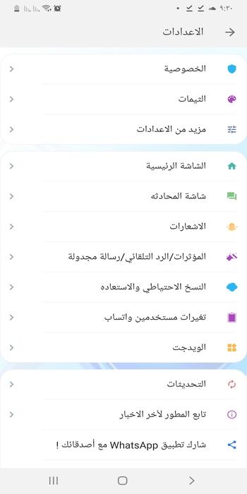 تحميل واتساب الذهبي 2021 APK - ابو عرب
