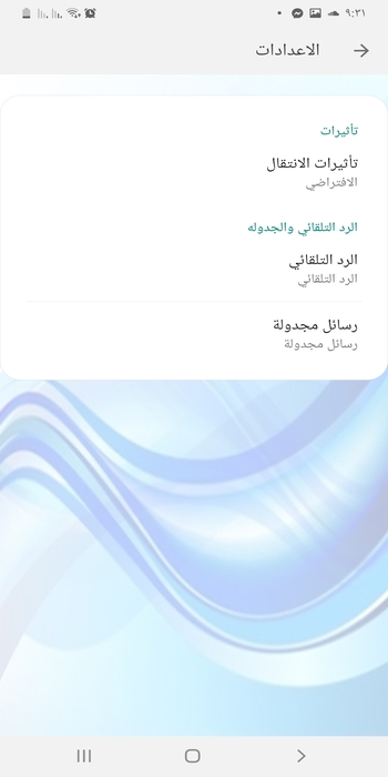 تحميل واتساب الذهبي Download APK - ابو عرب