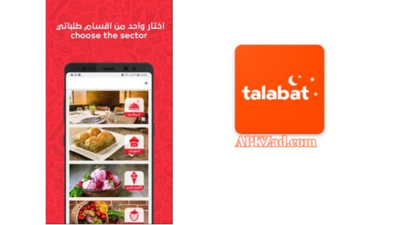 تحميل تطبيق طلباتي لطلب الطعام 2021 Talabatey APK لطلب الطعام اونلاين