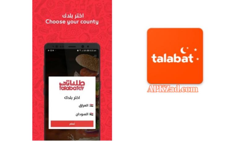 تحميل تطبيق طلباتي لطلب الطعام Talabatey APK 2021 لطلب الطعام اونلاين