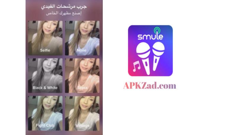 تحميل تطبيق Smule APK للغناء اخر اصدار