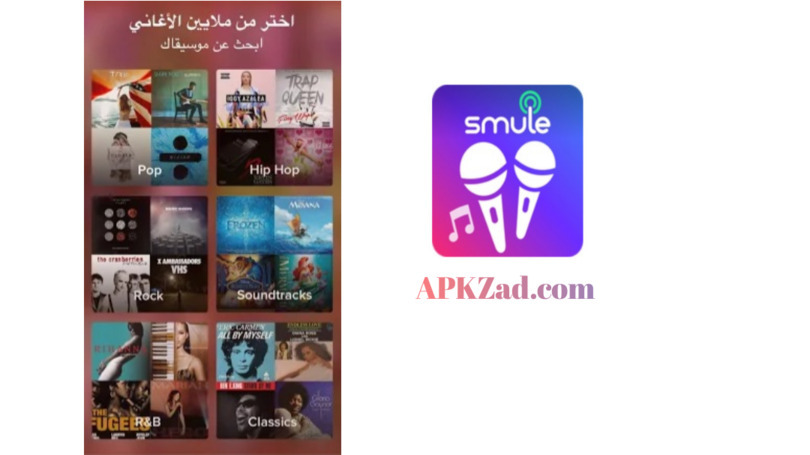 تحميل تطبيق Smule APK للغناء اخر اصدار 2021