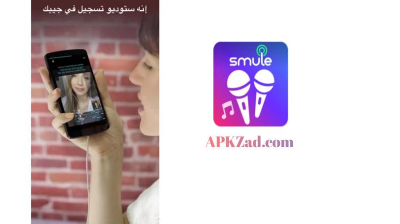 تحميل تطبيق Smule APK للغناء اخر اصدار 2021 APK Download