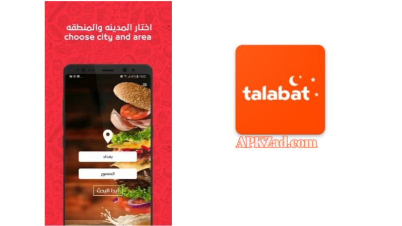 تحميل طلباتي لطلب الطعام 2021 Talabatey APK لطلب الطعام اونلاين