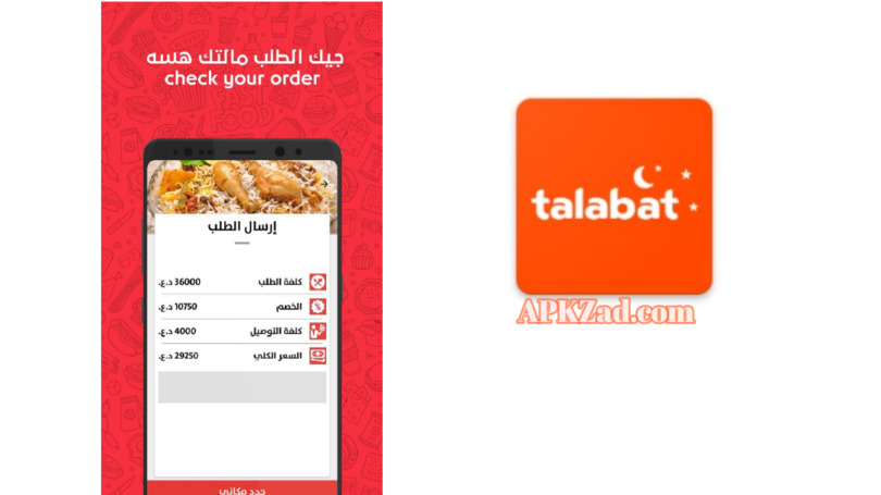 تحميل طلباتي لطلب الطعام Talabatey APK لطلب الطعام اونلاين