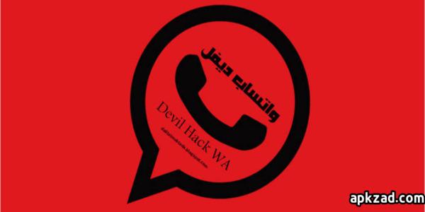 تحميل واتساب ديفل WhatsApp Devil Hack WA ضد الفيروسات وضد الحظر مع الثيم الشفاف اخر تحديث, تحميل واتس Devil Hack wa, تنزيل واتس ديفل, واتس اب ديفل