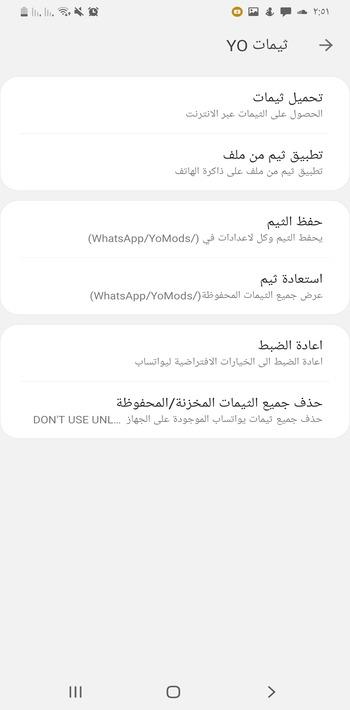تحميل اف ام واتساب فؤاد 2021