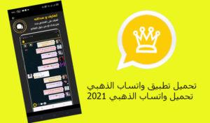 واتس اب الذهبي 2022