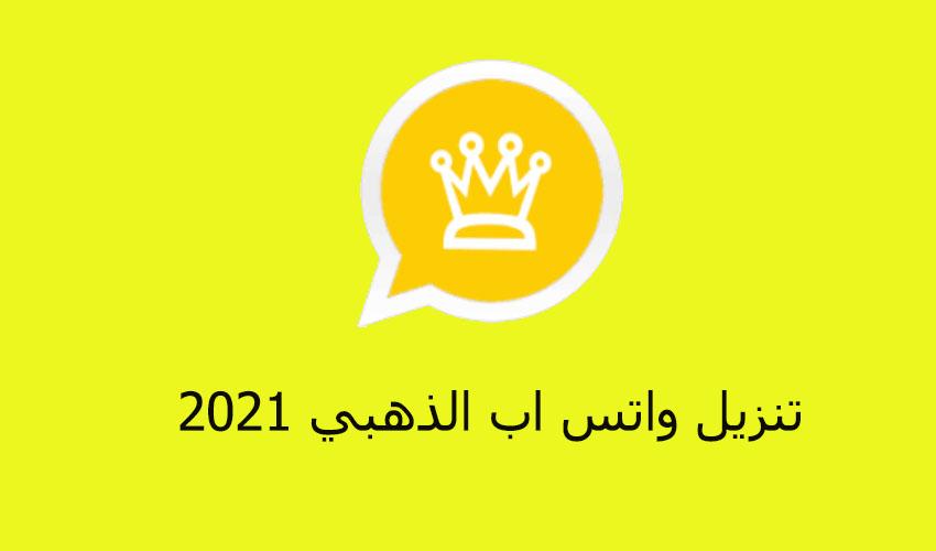 واتساب الذهبي 2022