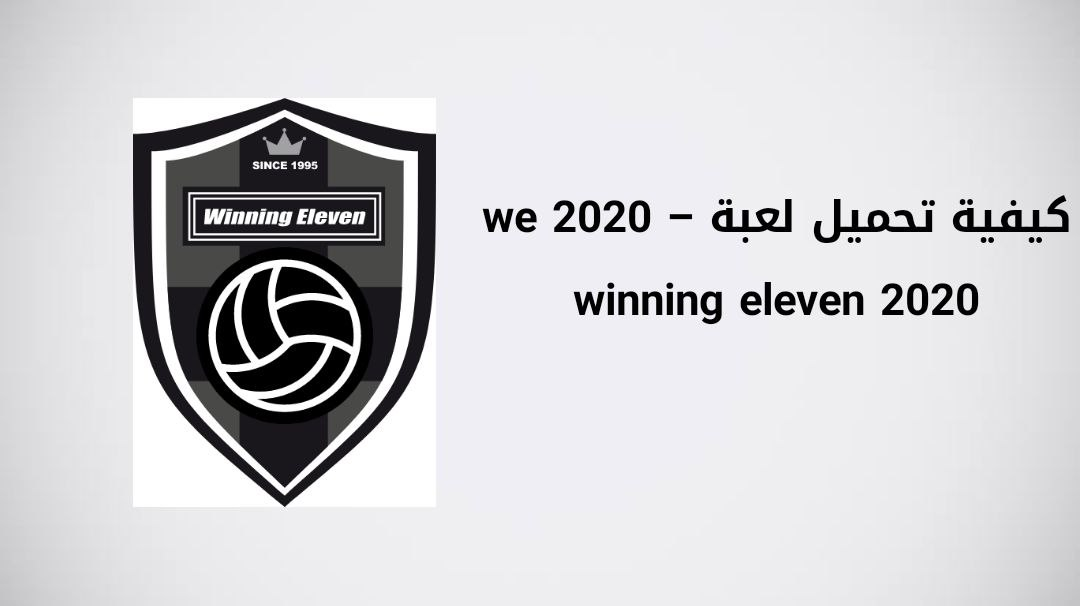 كيفية تحميل لعبة we 2020 – winning eleven
