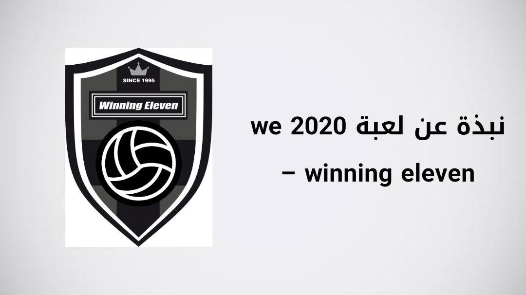 لعبة we 2020 – winning eleven