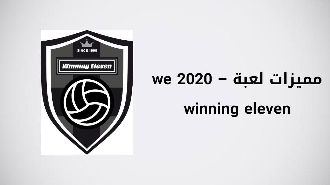 مميزات لعبة we 2020 – winning eleven